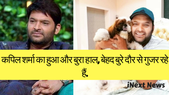 कपिल शर्मा का हुआ और बुरा हाल,बेहद बुरे दौर से गुजर रहे हैं.